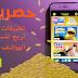 تطبيقات جديدة لربح المال عبر الهاتف
