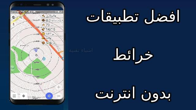 افضل برامج خرائط GPS مجانية لا تحتاج الى انترنت لهواتف الاندرويد