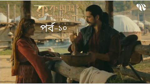 কুরুলুস উসমান বাংলা ডাবিং পর্ব ১০ || Kurulus osman Bangla Dubbing Episode 10