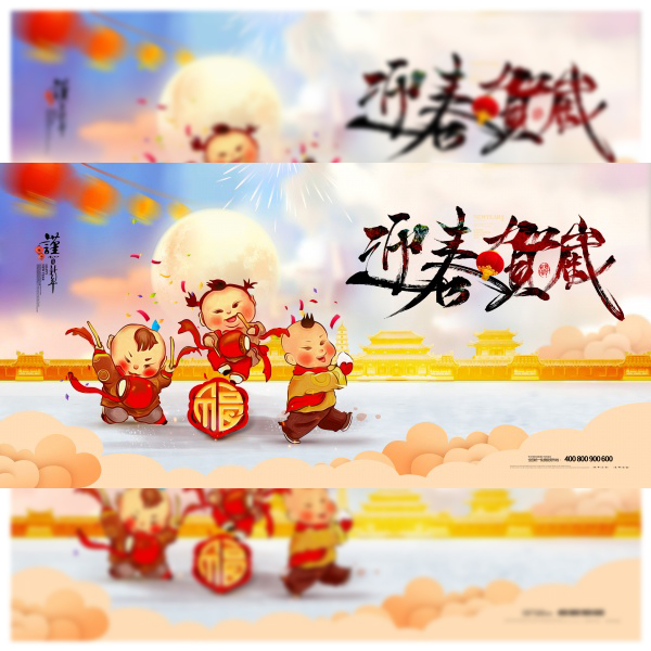 Lunar Chinese New Year Free PSD advertising poster