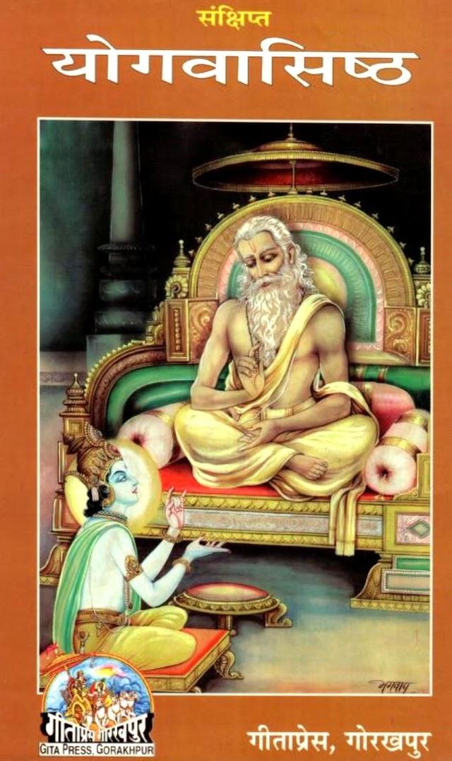 संक्षिप्त योगवासिष्ठ (गीता-प्रेस) हिन्दी पुस्तक पीडीएफ | Sankshipt Yoga Vasistha (Gita-Press) Hindi Book PDF