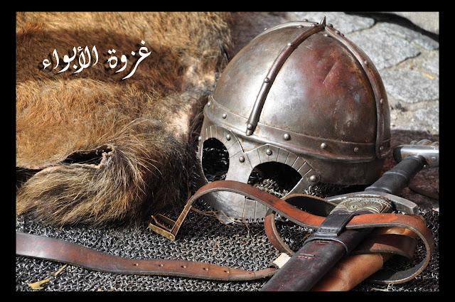 غزوة الأبواء | الغزوات الأسلامية في عهد النبي