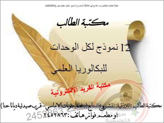 12 نموذج امتحان انكليزي بكالوريا علمي سوريا ـ لجميع الوحدات