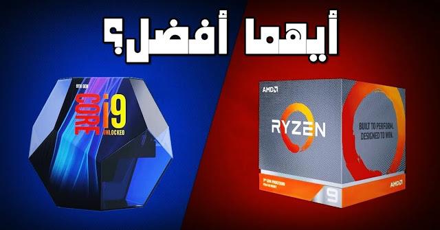 ما-الفرق-بين-معالجات-AMD-Intel-وايهما-افضل