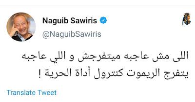 نجيب ساويرس و رامز جلال