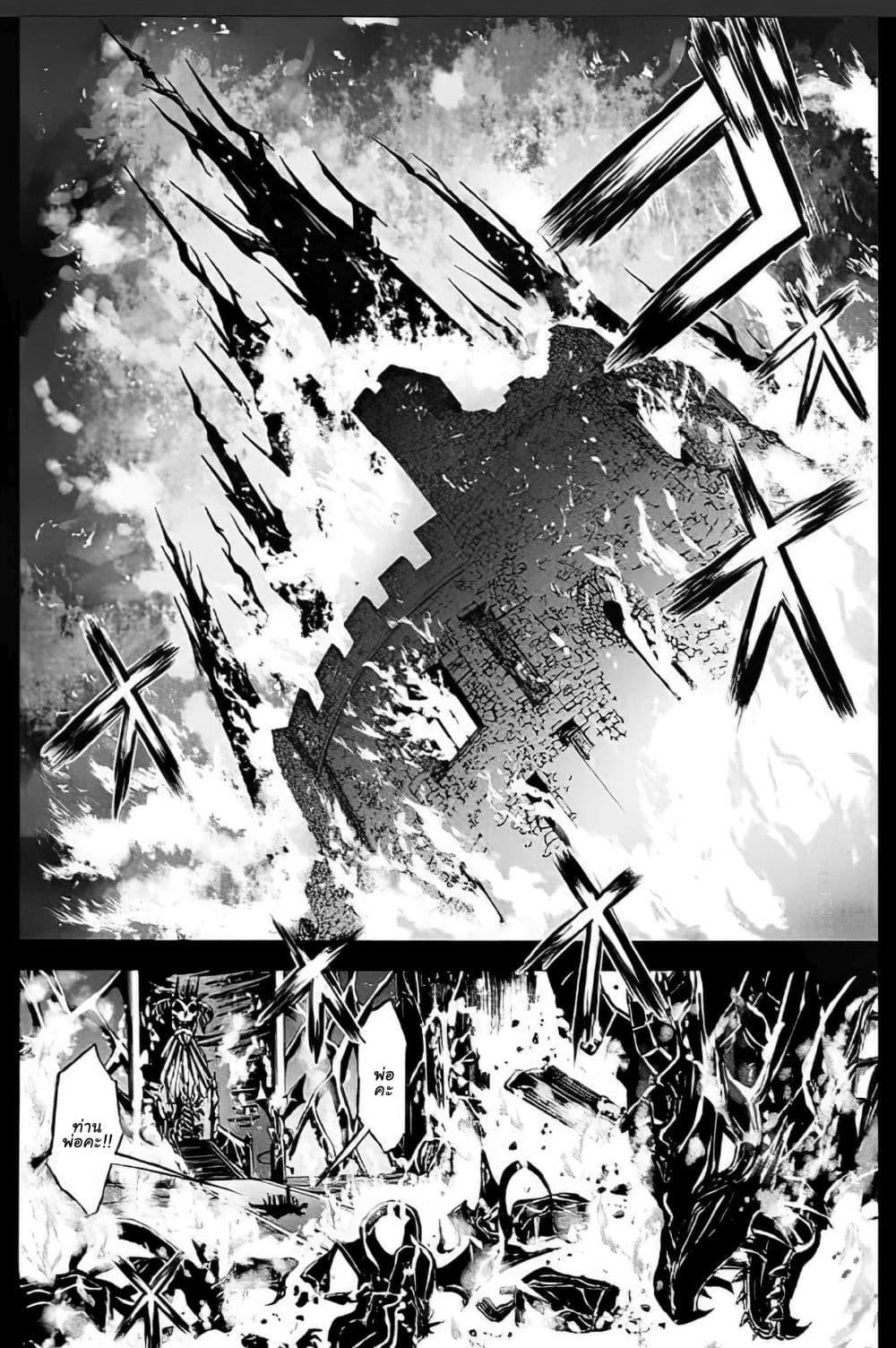 อ่านการ์ตูน Wazawaitsu Wanashi no Yuusha kari ตอนที่ 3 หน้าที่ 36