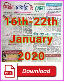 Shiksha Chakri o Khela epaper pdf download - 16th January 2020 | shiksha chakri o khela news paper