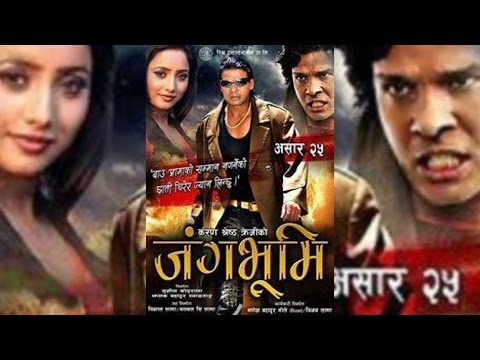 Nepali Movie - JUNG BHUMI Full Movie HD