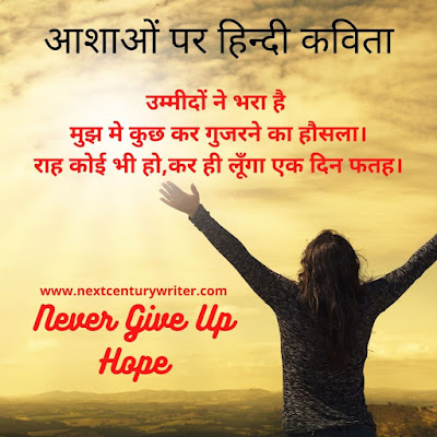 Poem on Hope in Hindi, Hindi Poem on Hope