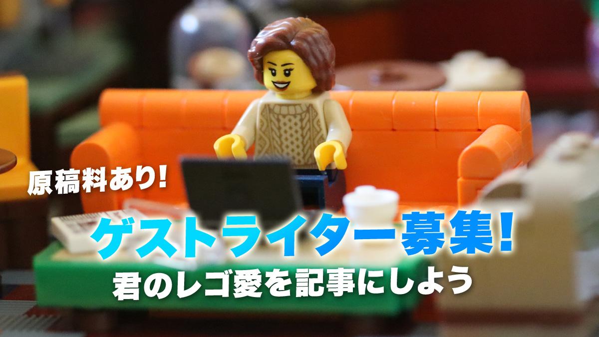 原稿料あり!レゴライター募集!君のレゴ愛を記事にしよう:空き時間を有効活用