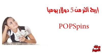 ربح المال من الإنترنت للمبتدئين أسهل و أبسط موقع POPSpins
