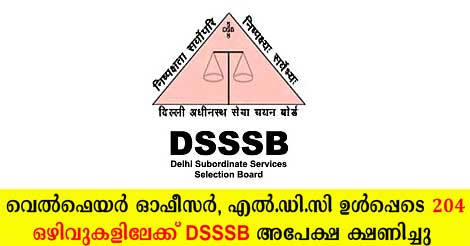 DSSSB 2019 - 204 Various Post  Recruitment