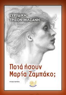 ΕΥΡΙΔΙΚΗ ΤΡΙΣΟΝ-ΜΙΛΣΑΝΗ: «ΠΟΥ ΗΣΟΥΝ ΜΑΡΙΑ ΖΑΜΠΑΚΟ» ΑΠΟ ΤΙΣ ΕΚΔΟΣΕΙΣ ΩΚΕΑΝΟΣ