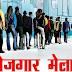 बेरोजगारों के लिए 20 फरवरी को सुनहरा अवसर, यहाँ लगेगा वृहद रोजगार मेला