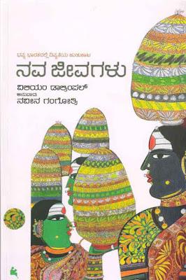 http://www.navakarnatakaonline.com/nava-jeevagalu-nine-lives-kannada