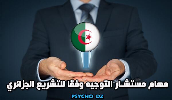 دور و مهام مستشار التوجيه و الإرشاد المدرسي و المهني في التشريع الجزائري