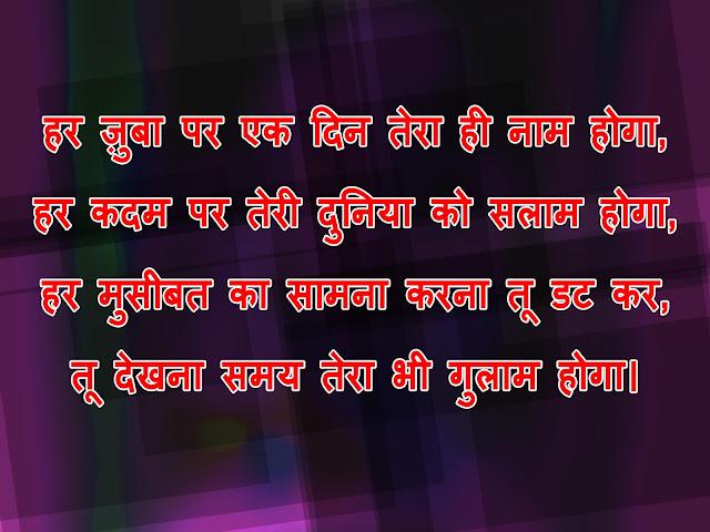 motivational hindi download