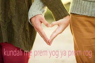 prem yog  premrog