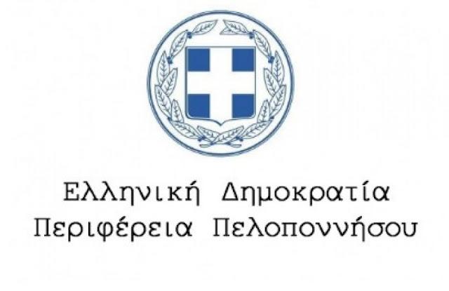 Αυτές ειναι οι εκδηλώσεις που θα στηρίζει η Περιφέρεια Πελοποννήσου στην Αργολίδα το 2020
