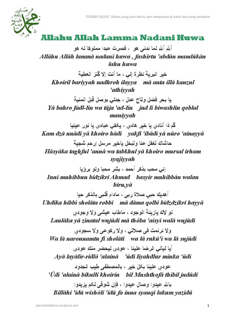 allahu allah lamma nadani huwa - latin dan arab