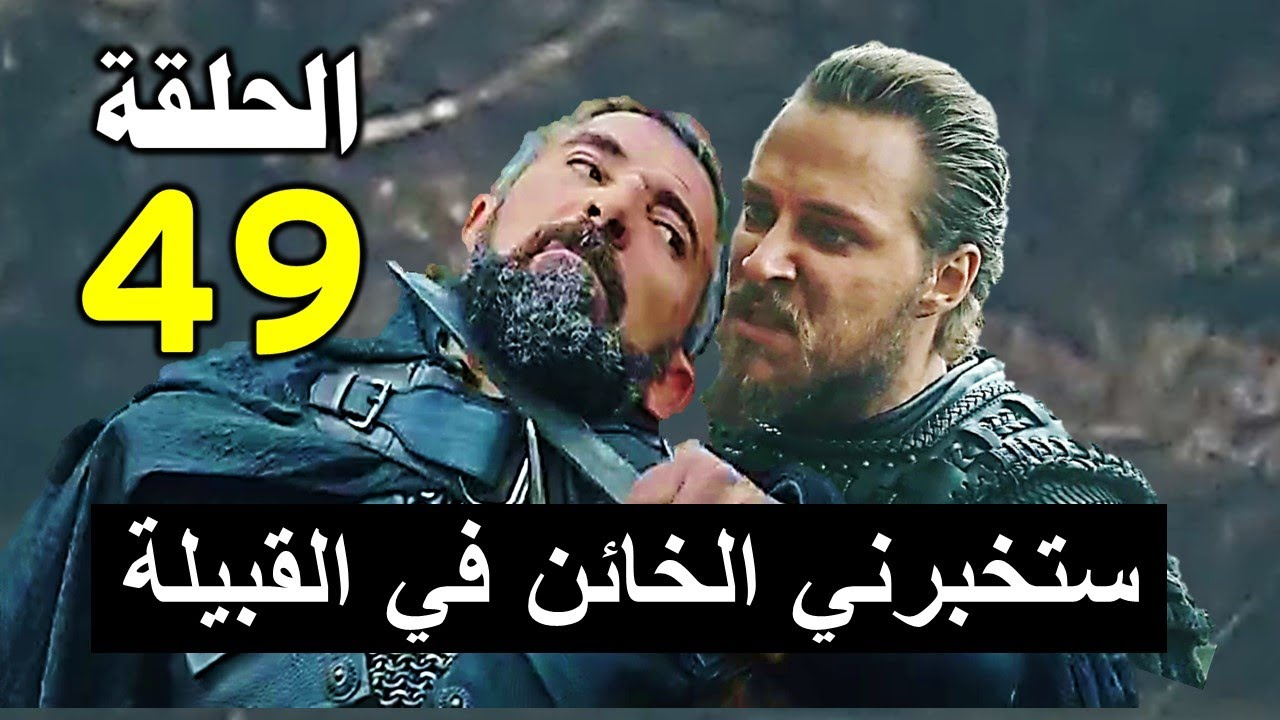 مسلسل قيامة المؤسس عثمان الحلقة 49 : جكتوغ يكشف بيتروس