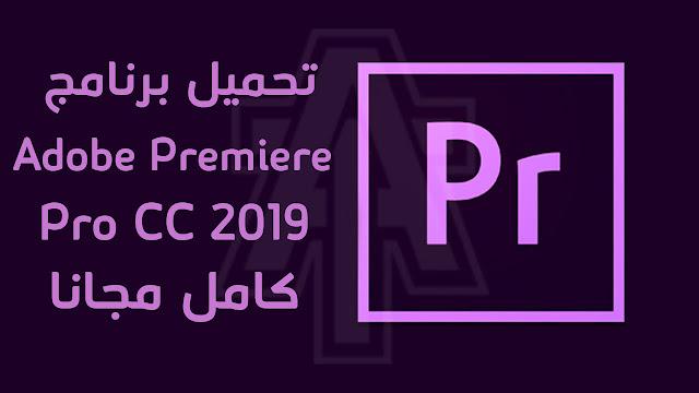 شرح كيفية تحميل وتفعيل برنامج adobe premiere pro cc 2019 احدث اصدار مجانا