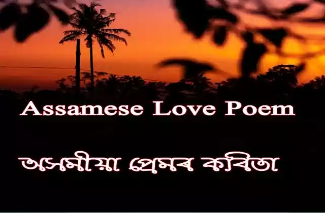 Assamese Love Poem, Assamese premor kobita, অসমীয়া প্ৰেমৰ কবিতা