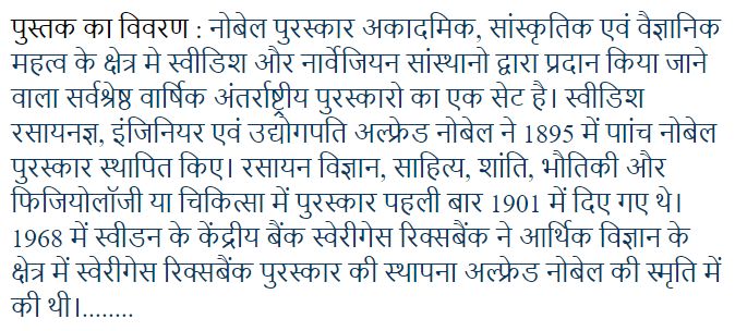 Nobel-Prize-2019-Winners-List-Hindi-PDF