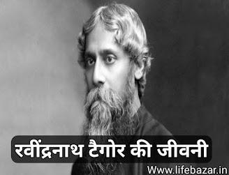 रवींद्रनाथ टैगोर की जीवनी - Biography of rabindranath tagore