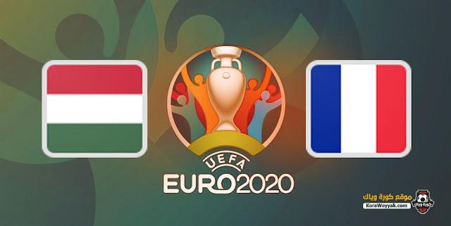 نتيجة مباراة المجر وفرنسا اليوم 19 يونيو 2021 في يورو 2020