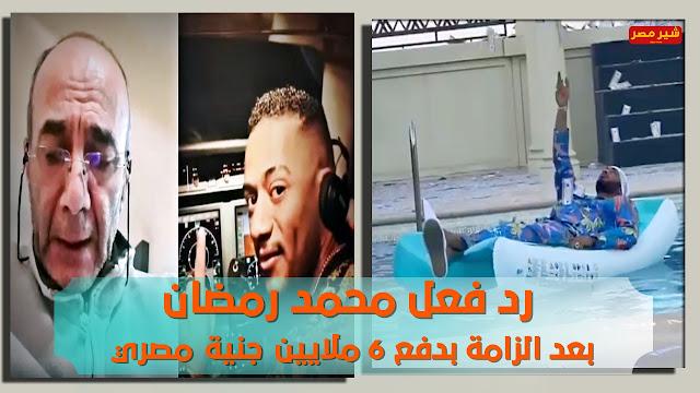 هكذا كان رد فعل محمد رمضان بعد الزامة بدفع 6 ملايين جنية مصري