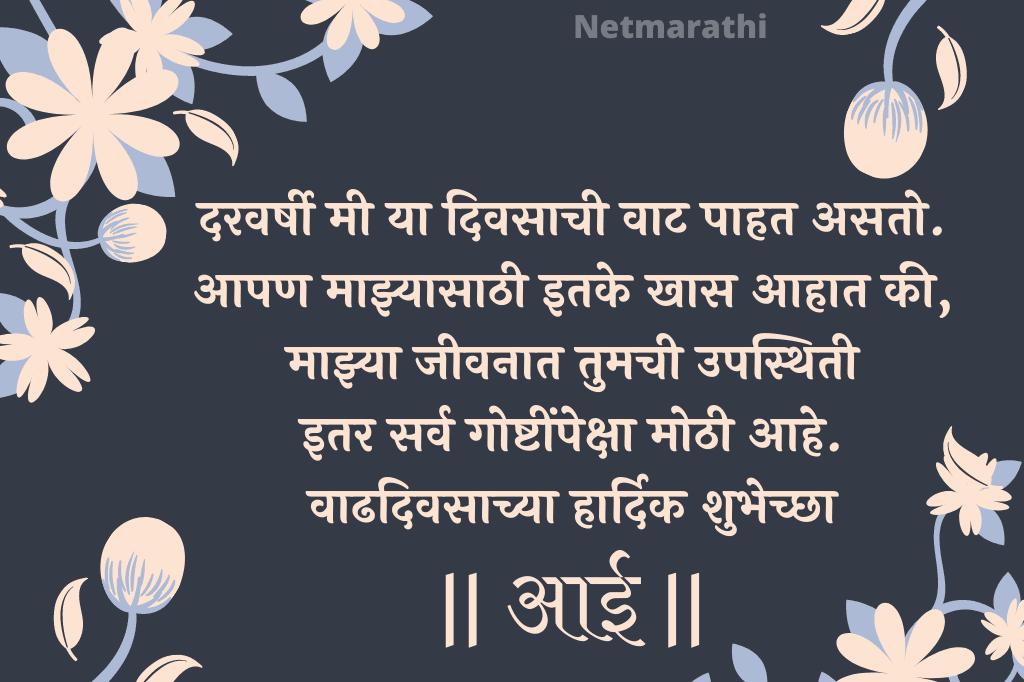 Happy-Birthday-Aai-Status-in-Marathi