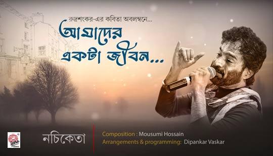 Amader Ekta Jibon Lyrics by Nachiketa Chakraborty