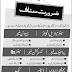 Master City Private Limited Gujranwala Jobs