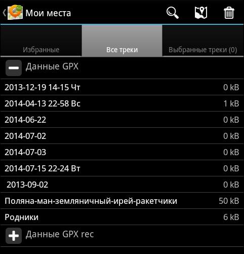 Раздел «Мои места», GPX-файлы на вкладке «Все треки»
