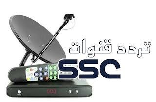 تردد قنوات ssc الرياضية السعودية
