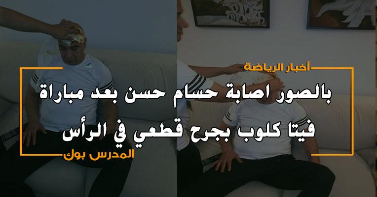 بالصور اصابة حسام حسن بجرح قطعي عقب لقاء فيتا كلوب والمصري
