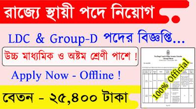 West Bengal Govt. Job News 2019 | LDC & Group D Recruitment West Bengal