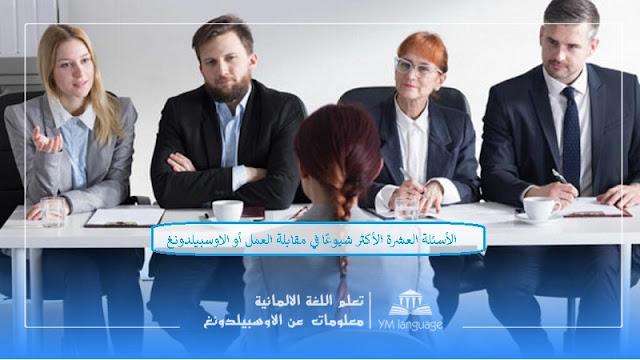 طريقة تعلم اللغة الالمانية مجانا من الصفر الى الأحتراف للمبتدين و معلومات عن اوسبيلدونغ بالعربي Ausbildung