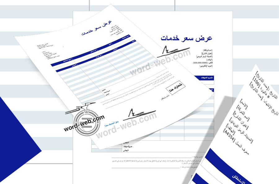 عرض سعر 22 نموذج اسعار فارغ Doc Word Pdf Excel صيغة بيان خطاب تقديم خدمات للشركات