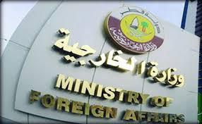 رسوم تصديق وزارة الخارجية القطرية