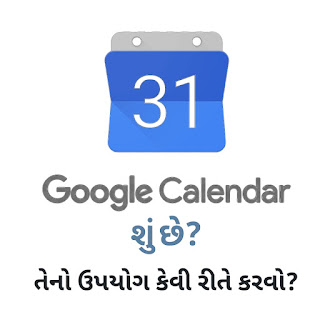 Google calendar Gujarati