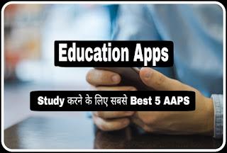 Education app kya hai