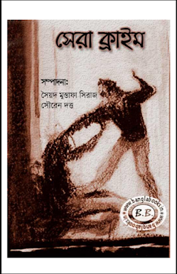 Sera Crime edited by Syed Mustafa Siraj & Souren Dutta (pdfbengalibooks.blogspot.com)
