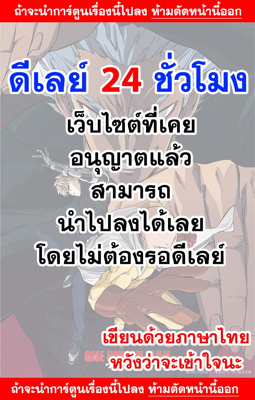 อ่านการ์ตูน One Punch Man ตอนที่ 137 หน้าที่ 1