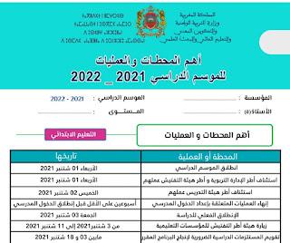 تحميل برنامج أهم  المحطات والعمليات المبرمجة برسم الموسم الدراسي   2022_2021