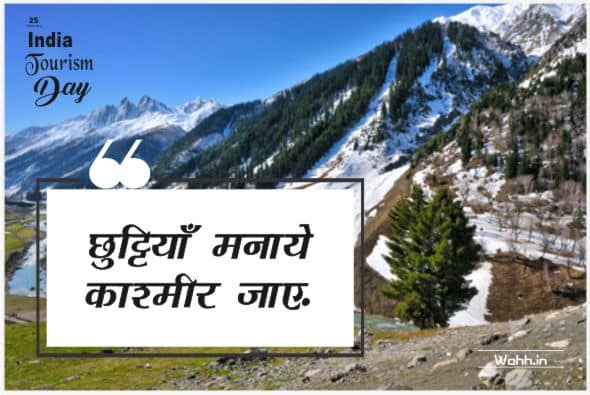 tourism slogans of indian states in hindi