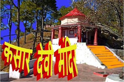 कसार देवी मंदिर | Kaisar Devi Temple