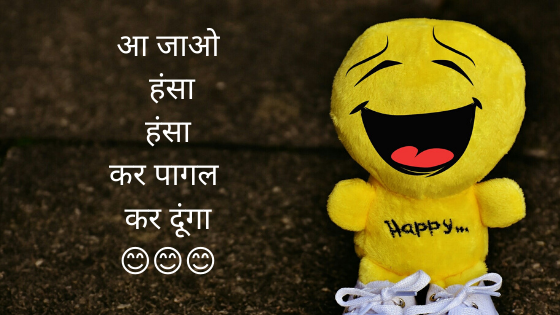 Funny Status In Hindi ( Trending ) For Whatsapp Or Facebook