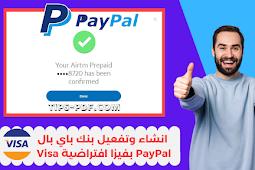 طريقة انشاء حساب باي بال PayPal وتفعيله ببطاقة فيزا Visa افتراضية